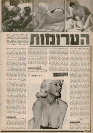 העולם הזה - גליון 1253 - 12 בספטמבר 1961 - עמוד 10 | הנה מונחות גופותיהן -שורה ארוכה עד מאוד: פרנסוא ג׳ידה הצרפתיה (מימין) ,ג׳יין מאנספילד האמריקאית (כמרכז) ודליה לביא הישראלית. מערומיהן עיטרו השנה את מפכי