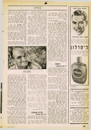 העולם הזה - גליון 1253 - 12 בספטמבר 1961 - עמוד 14 | בעקבות ראיון זה, בו התקיף רטוש את משפט אייכמן כתחבולה להפצת ״תודעה יהודית״ ,פורסם מאמר תחת הכותרת :״משפט אייכמן הוא סילוף ההיסטוריה״ .רטוש רטוש, ואף על ידידיהם
