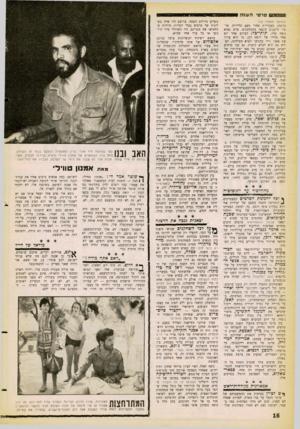 העולם הזה - גליון 1253 - 12 בספטמבר 1961 - עמוד 16 | סרטי השנה ס* 0 9ס (המשך מעמוד )13 ברגמן, כפטריות אחרי גשם הלירות. סרטיו הישנים הוצאו מהמחסנים. סרט נפלא׳ נוסף שלו, תותי״בר, העוקב אחר יום אחד בחייו של רופא