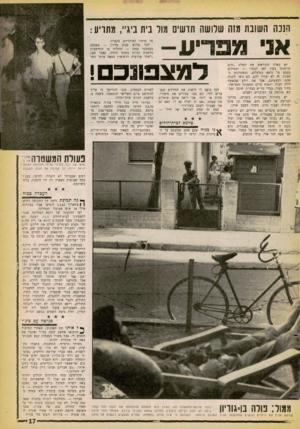 העולם הזה - גליון 1253 - 12 בספטמבר 1961 - עמוד 17 | הזנה השובת מזה שלושה תרשים מול בית ביג׳י, מתריע: אני מפריע למצפונכם! על פרטיו העיקריים, בקצרה. לפני שלוש שנים בדיוק — באמצע ספטמבר — 1958 קיבלתי צו התייצבות