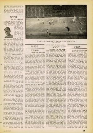 העולם הזה - גליון 1253 - 12 בספטמבר 1961 - עמוד 18 | הלי. הדוגמה הבולטת ביותר היתה נסיעתם של כדורגלני משלחות אנגליה ושווייץ, שהתרוצצו במשך שעות ארוכות כדי לחפש אחרי מיגרש מתאים לעריכת מישחקם. אך נק דות צל אלה לא