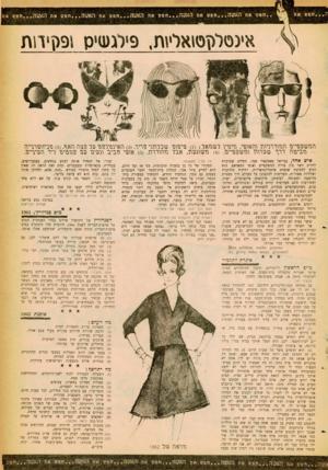 העולם הזה - גליון 1253 - 12 בספטמבר 1961 - עמוד 23 | אינסרון סואליות, פילגטוינן ופתיחת הנזשלפיים גזגזגדתיוגז גהאגפי. גזיגזין לשפיאר )1( :בו־יפגנז שכרתני \2ריר )2( .האעבור\2בו ער \2צ\ז גזאף )3( .נזכיוופתייה
