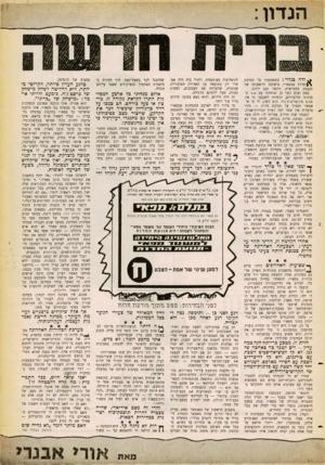 העולם הזה - גליון 1253 - 12 בספטמבר 1961 - עמוד 5 | ^ ודה כגלוי: כששמעתי על תמיכת \ ^ ח רו ת במפא״י, בישיבה הראשונה של הכנסת החמישית, תקפני זעם לוהט. כמה ימים לפני כן שוחחתי עם אזור ממנהיגי הליברלים, וניסיתי