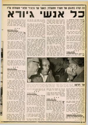 העולם הזה - גליון 1253 - 12 בספטמבר 1961 - עמוד 8   ה,,צעיר״ השני הוא ישראל קיסר. … וכך הפך ישראל קיסר ליועץ ראשי לענייני תעסוקה בשירות התעסוקה