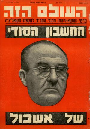 העולם הזה - גליון 1254 - 19 בספטמבר 1961