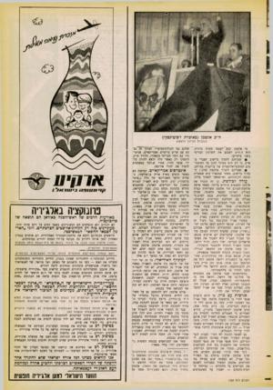העולם הזה - גליון 1254 - 19 בספטמבר 1961 - עמוד 7   מפקד האצ״ל, הוכרח להתפטר מתפקידו. אצ״ל, שנשא בכיס! את פקודת־היום שהודיעה על התפטרות רזיאל. … הארגון התפלג. הפילוג הגדול שבר את אצ״ל למשך שנים, והוליד את לח״י.
