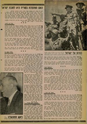 העולם הזה - גליון 1256 - 4 באוקטובר 1961 - עמוד 6 | של סראג׳ — היה עבד אל־נאצר מודאג יותר. … צדק עבד אל־נאצר בהצהירו השבוע :״לא רציתי באיחוד. … אך עבד אל־נאצר היה חסר סבלנות.