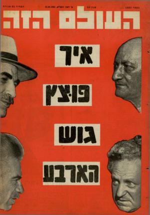 העולם הזה - גליון 1257 - 11 באוקטובר 1961