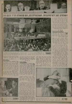 העולם הזה - גליון 1257 - 11 באוקטובר 1961 - עמוד 9 | מי מין נראה דוכן השופטים, כשמאחוריהם עומדים יועציהם, אנשי החברה לחקר המקרא (בייניהם עמוס חכם).