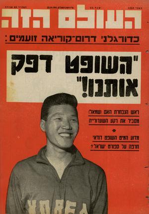 העולם הזה - גליון 1259 - 25 באוקטובר 1961