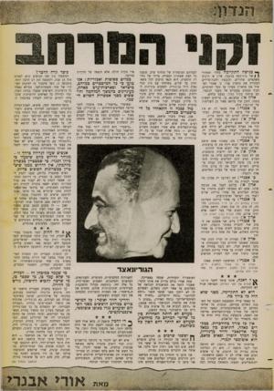 העולם הזה - גליון 1259 - 25 באוקטובר 1961 - עמוד 5 | הם שוחחו בקול נמוך, כמעט בלחש. אדון א׳ :שמע־נא, ב׳ .צריכים לעשות משהו. … זה אסון! מ אפשר לעשות נגד זה? אדון א׳ :עליכם לקבל את הנוסח שלנו. … (קורץ בעין לאדון