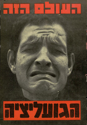 העולם הזה - גליון 1260 - 1 בנובמבר 1961