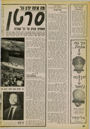 העולם הזה - גליון 1260 - 1 בנובמבר 1961 - עמוד 10 | קארדיוגרפיוז שאלה של גיאוגרפיה אין זה בדיוק הפסוק המפורסם של סאקיני מ״ בית התה של ירח אוגוסט״ ,אך אלה תוצאותיו של מחקר מדעי שהוכיח: היפאנים שהיגרו להוזאי לוקים