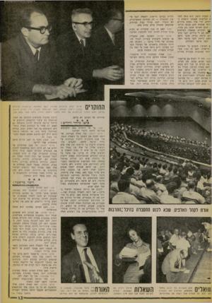 העולם הזה - גליון 1260 - 1 בנובמבר 1961 - עמוד 11 | ז הבעיה הזאת. הוא ניסה להסס הסרטנים שאנחנו מוצאים ב־יימים, הרי אלה גזעים טהורים ,יוחד שתהיה להם תכונה תורש.הגזע האנושי איננו גזע טהור. ^ המקרים שבאמת הסרטנים