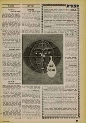 העולם הזה - גליון 1260 - 1 בנובמבר 1961 - עמוד 12 | כל הזכויות ׳טמירות כמדינה ספורט חלק ניכר של החברים לוחץ לקיים לפחות הסכמה סם חרות משטרה כדורגל 0במפלגה הליברלית יתנהלו דיונים סוערים בשאלות האופוזיציה. בכל