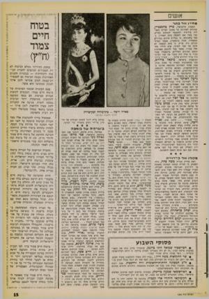 העולם הזה - גליון 1260 - 1 בנובמבר 1961 - עמוד 13 | א]שים מחייו עי רכתר המנהיג הליבראלי, פרץ ברנשטיין, שהודיע לאחרונה על כתנתו לפרוש מפעילות פוליטית ולהתמסר לכתיבת ספרים, כבר עשה זאת למעשה בזמן האחרון. בספר