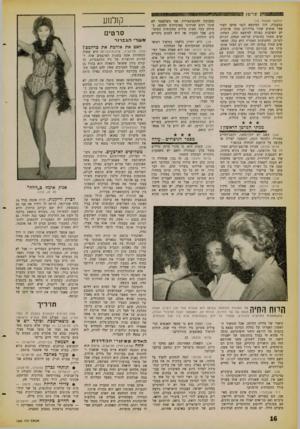 העולם הזה - גליון 1260 - 1 בנובמבר 1961 - עמוד 14 | 138 שדט ן (המשך מעמוד )13 במעבדה, היה המימצא לגבי סרטן העור אצל אנשים שהיו בילדותם מנקי ארובות. יש חשיבות כפולה למימצא הזה. האחת: שיש משהו בתוצרת שריפת הפחם,