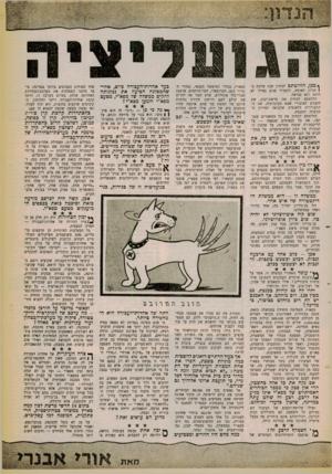 העולם הזה - גליון 1260 - 1 בנובמבר 1961 - עמוד 7 | ף ככן, החלטתם למחוק שנה שלמה מ! זכרון האומה, להעמיד פנים כאילו לא היתר. ולא נבראה. החלטתם למחוק את פרשת־לבון, את הזעזוע הציבורי שבא בעקבותיה, את ההתעוררות