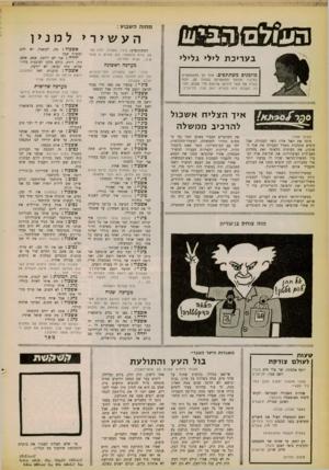 העולם הזה - גליון 1261 - 8 בנובמבר 1961 - עמוד 16   מזה צו ח ק בן־גור>ון מ חז ה ה שבו ע : העשירילמנ> ן המשתתפים: ביג׳י, אשכול, ילדה קטנה, נסים בראזאני, נהג מונית 2 ,אנשי ש.ב ,.נשיא המזינה. … (ברגע זה נפתחת