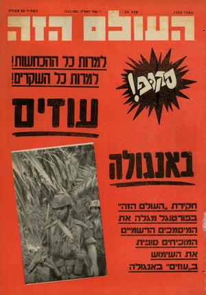 העולם הזה - גליון 1262 - 15 בנובמבר 1961