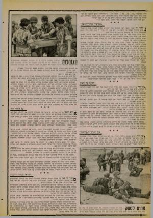 העולם הזה - גליון 1262 - 15 בנובמבר 1961 - עמוד 8 | כמעט מדי שבוע מופיעות כתבות על ישראל: על משפט אייכמן, על פרשת לבון, ובעיקר על הצלחת הפיתוח של ישראל, שד,פורטוגלים מסתכלים בו בקינאה רבה, כעדות למה שיכלו לעשות