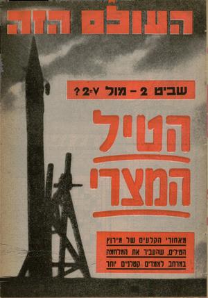 העולם הזה - גליון 1263 - 22 בנובמבר 1961