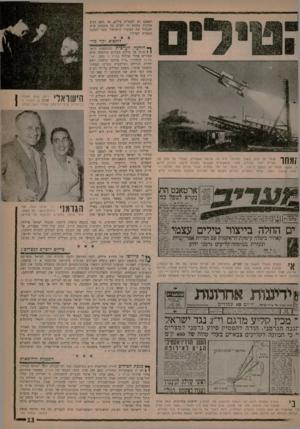העולם הזה - גליון 1263 - 22 בנובמבר 1961 - עמוד 11 | תחת הכותרת ״מצרים החלה בייצור מילים עצמי״ ,פירסס ארוכה, שכל מטרתה היתה לטעת את הרושם כ׳ מצרים כבר הצליחה לייצר מילים — רבר מוחלט. … בבל הניגע לחקר הטילים