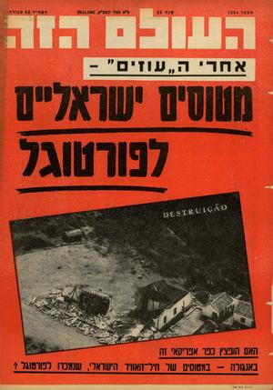 העולם הזה - גליון 1264 - 29 בנובמבר 1961