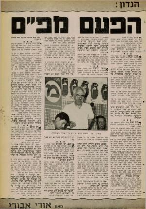 העולם הזה - גליון 1264 - 29 בנובמבר 1961 - עמוד 3 | וזנזוון : ך* סע ם נדבר על מפ״ם … תהת זאת התעטפה מפ״ם בשתיקה עמוקה. … ישנה מפ״ם הדוגלת בניטראליות וישנה מפ״ם שנשארה בממשלה גם בימי מיבצע־סיני.