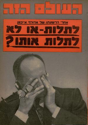 העולם הזה - גליון 1266 - 13 בדצמבר 1961