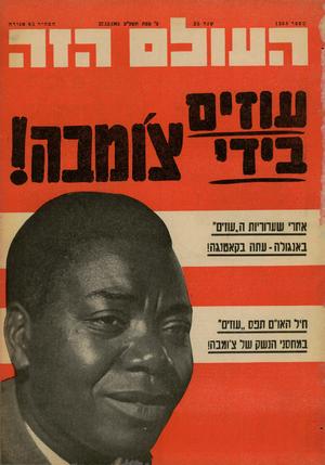 העולם הזה - גליון 1268 - 27 בדצמבר 1961