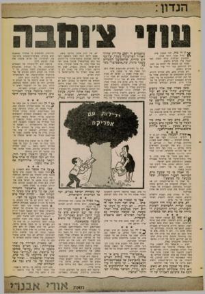 העולם הזה - גליון 1268 - 27 בדצמבר 1961 - עמוד 7 | כולם, כולם עשו יד אחת כדי לטפול על מר שמעון פרס מעשים גרועים מפשע -מעשי איוולת אינפאנטילית מסמרת־שער. … אולי החלים סאלאזאר, הרודן המרושע בליסבון להתנכל למר
