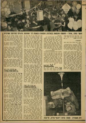 העולם הזה - גליון 1269 - 3 בינואר 1962 - עמוד 19 | הנשר במלון ״אוויה״ -התמונה מתבטאת בנאלוניס. התפאורה קיטשית דני המתכונת הראייה באירופה המרכזית לבורי. אלא שאיני יכול להיות בטוח אפילו בכך, כיוון שהדג היה בלי
