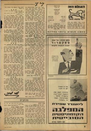 העולם הזה - גליון 1269 - 3 בינואר 1962 - עמוד 2 | ר שו ! 8 העורך ר,ראשי: אורי אבנר׳ ראש המערכת: שלום כתו עורך משגה: דוב איתן כתב ראשי: אלי תכור המוציא לאור: העולם חזה בע׳׳נז. רחוב גליקסון ,8תל־אביב, מל 85