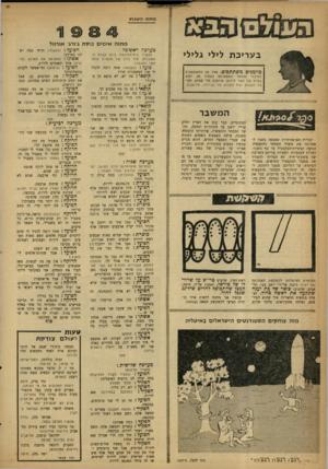 העולם הזה - גליון 1269 - 3 בינואר 1962 - עמוד 20 | מחזה השב וע ב ע רי כ ת לילי גלילי מוזמנים משתתפים. אחד מן המשתתפים בחיבור החומר המתפרסם בעמוד זה, יזכה בפרס של עשר לירות, שיוענק מדי שבוע. הזוכה השבוע הוא