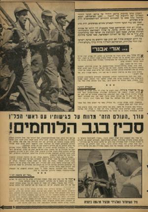 העולם הזה - גליון 1269 - 3 בינואר 1962 - עמוד 5 | השכוע פרצו מהומות ברובע היהודי של אוראו. הנוער היהודי המאורגן יצא לרחובות כדי להפגין -למען האו־־אה־אס. הצבא הצרפת^פתח כאש על המפגינים היהודיים הפרו־פאשיסטים