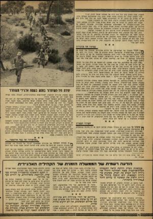 העולם הזה - גליון 1269 - 3 בינואר 1962 - עמוד 6 | להעביר. עברו הימים בהם יכול היה קולה של משלחת ישראל להזיק לנו.״* אחרי הפסקה קצרה, נגע בנקודה כאובה שניה .״טוב, נניח שממשלתכם מצביעה נגדנו. יש לד, קשרים עם
