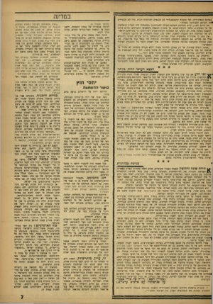 העולם הזה - גליון 1269 - 3 בינואר 1962 - עמוד 7 | בצרפת ובאלג׳יריה. לפי תוכנית קונסטאנטין• הם מבצעים רפורמות רבות. בזה הם מכשירים •את הקרקע לפעולתנו בעתיד.״ מה הרכב הפל״ן כיום מבחינת השקפת־העולם החברתית?