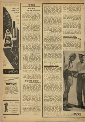 העולם הזה - גליון 1269 - 3 בינואר 1962 - עמוד 9 | הם מכריזים שאפשר להבטיח את הצרכים הבטחוניים גם — ואף ביתר קלות — ללא נוכחות המימשל הצבאי, הם מוכנים גם להצביע על הדרכים הממשיות לכך. הנה כמה מן ההצעות