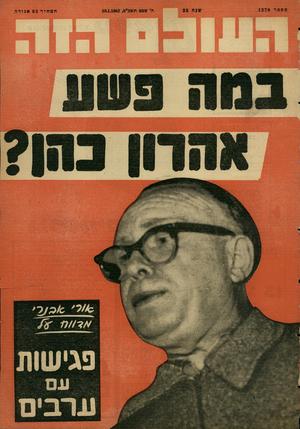 העולם הזה - גליון 1270 - 10 בינואר 1962 - עמוד 1 | מספר 1270 שגח 25 ה׳ שבט תשכ״ב10.1.1962 , המחיר