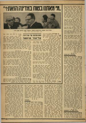 העולם הזה - גליון 1270 - 10 בינואר 1962 - עמוד 11 | היו שיקולי השופטים. הוא גם לא יכול היה לדעת מד, הוכח ומה הופרו במהלך המשפט. כי אסור לגלות לו זאת. אך ישנן בכל זאת כמה נקודות חיוניות שמותר לציינן, מאחר שנאמרו