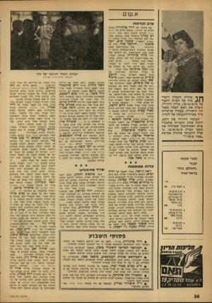 העולם הזה - גליון 1270 - 10 בינואר 1962 - עמוד 16 | אשם ערב זכרונות את ביקורו של דויד בן־גוריון בבניין החדש של הקאמרי, בהצגת תל״ם של כנרת, כורת, לעולים חדשים תיאר בחב למרחב ף פקידת דזיקבלה היפה־פיה של חברת התעו|