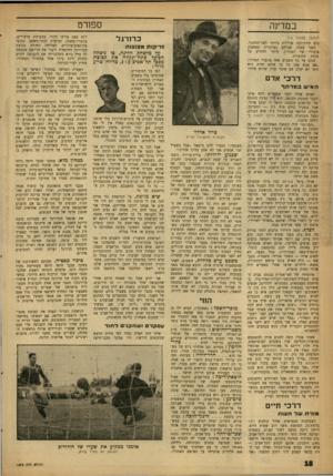העולם הזה - גליון 1270 - 10 בינואר 1962 - עמוד 18 | ספו ר ט ב מדינה כדורגל ( ה מ שן מעמוד ) 15 גיש חוות־דעת שלילית ביותר לשר־החינוך. השר עצמו, שנרתע מביקורת וממאבק ציבורי של הצהרון, מיהר להודיע על גניזת החוברת.