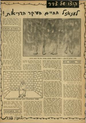 העולם הזה - גליון 1270 - 10 בינואר 1962 - עמוד 20 | ונוס שיצאה מתוך השבלול של בוטיצ׳לי ואז נזכר פתאום אברהם ביינדר, ששכחו לתת לי מנורת קוורץ ולשזף איתי חום־ כהד, לקראת הופעת הבכורה של הלהקה הסנגלית ובשביל זה הוא