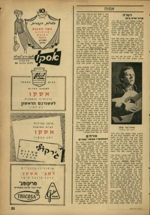 העולם הזה - גליון 1270 - 10 בינואר 1962 - עמוד 21 | אמנות זימרה פרא־אד ביפו האורות במועדון עומר כאיים כבו. קרן־ אור אדומה, שנשלחה מתקרה עטויית חבלים ורשתות, האירה כסא חד־רגל ומיקרופון שניצבו על במה עמוסת פסנתר׳