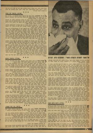 העולם הזה - גליון 1270 - 10 בינואר 1962 - עמוד 6 | במדינה אחת גדולה, תחת ממשלה מרכזית מאוחדת, שבק חיים לפי שעה. על כך אף אין ויכוח — הדבר נחשב למושכל־ראשון, מובן מאליו, ובתור שכזה השתרבב לכל שיחה מן השיחות