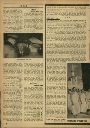 העולם הזה - גליון 1270 - 10 בינואר 1962 - עמוד 7 | קאסם עצמו פועל ללא כל מחשבה וחישוב. הוא הכריז מלחמה על כוויית בלי כל תכנית, מבלי להתייעץ עם ג׳וואד. הגירסה השניה, המענייני יותר: היתה קיימת תוכנית לפלישת־בזק