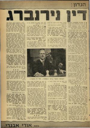העולם הזה - גליון 1272 - 24 בינואר 1962 - עמוד 5 | עלילת הסרט נוגעת לגרמניה הנאצית. … השופטים הנאציים פעלו כחוק. הם לא חיקקו את החוק הנאצי. … על כן מותר לראות בנאציזם אמת־מידה.