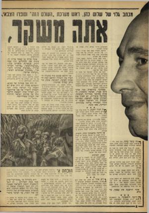 העולם הזה - גליון 1272 - 24 בינואר 1962 - עמוד 8 | הידיעה השניה באה מעל עמודי העולם הזה, פרי חקירתו היסודית של אלי תבור בפורטוגל. … כשחזר אלי תבור, לפני שלושה פרם. … היא מאשרת במאה אחוזים את גילוייו של אלי