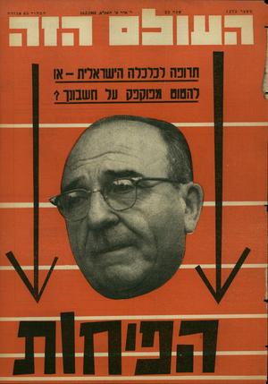 העולם הזה - גליון 1275 - 14 בפברואר 1962